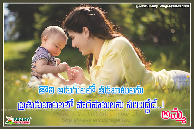 Here is Best Nice Telugu Mothers Day Quotations, Best Awesome Telugu Mothers Day Quotes,Top Telugu Mothers Day Images, Latest Telugu Nice Mothers Day Images,Click Here For Happy Mothers Day Poems,Happy Mothers Day Wishes in Telugu,happy mothers day in Telugu,mother messages telugu