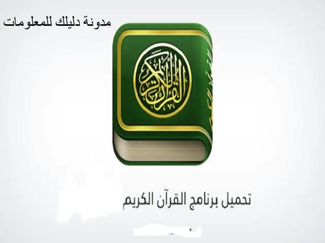 تنزيل برنامج القرآن الكريم صوت وصورة بدون نت | تحميل القران الكريم للكمبيوتر