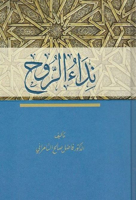 تحميل كتاب نداء الروح فاضل السامرائي pdf