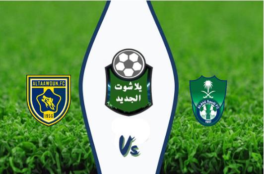 نتيجة مباراة الأهلي والتعاون السعودي بتاريخ 18-10-2019 الدوري السعودي