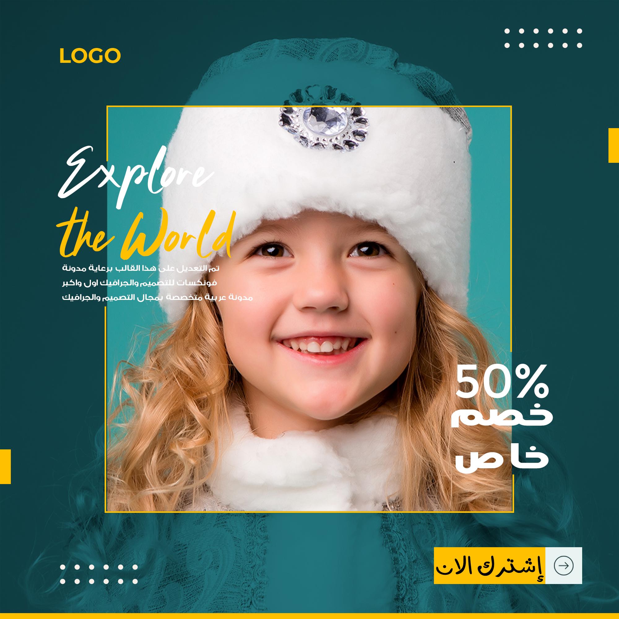 بنرات مفتوحة المصدر PSD خاص بمنتجات الاطفال