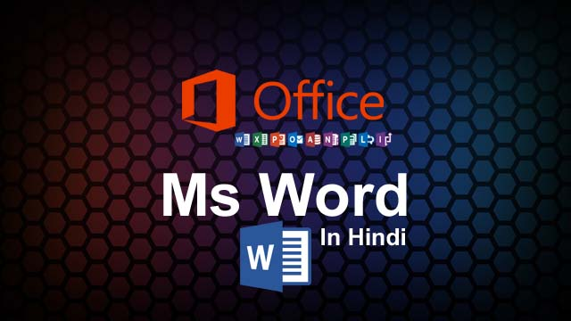 Microsoft word 2007-2010-2013-2016-2019 tutorial in Hindi, एमएस वर्ड क्या है, Microsoft Office in Hindi, Microsoft word all menu in Hindi, Microsoft Word File Menu, Insert Menu, Design Menu, Layout Menu, References Menu, Mailings Menu, Review Menu, View Menu, Format Menu, in Hindi