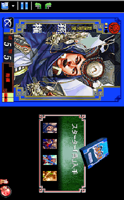 【NDS】三國志大戰DS中文版(San Goku Shi Taisen DS),經典策略卡牌!