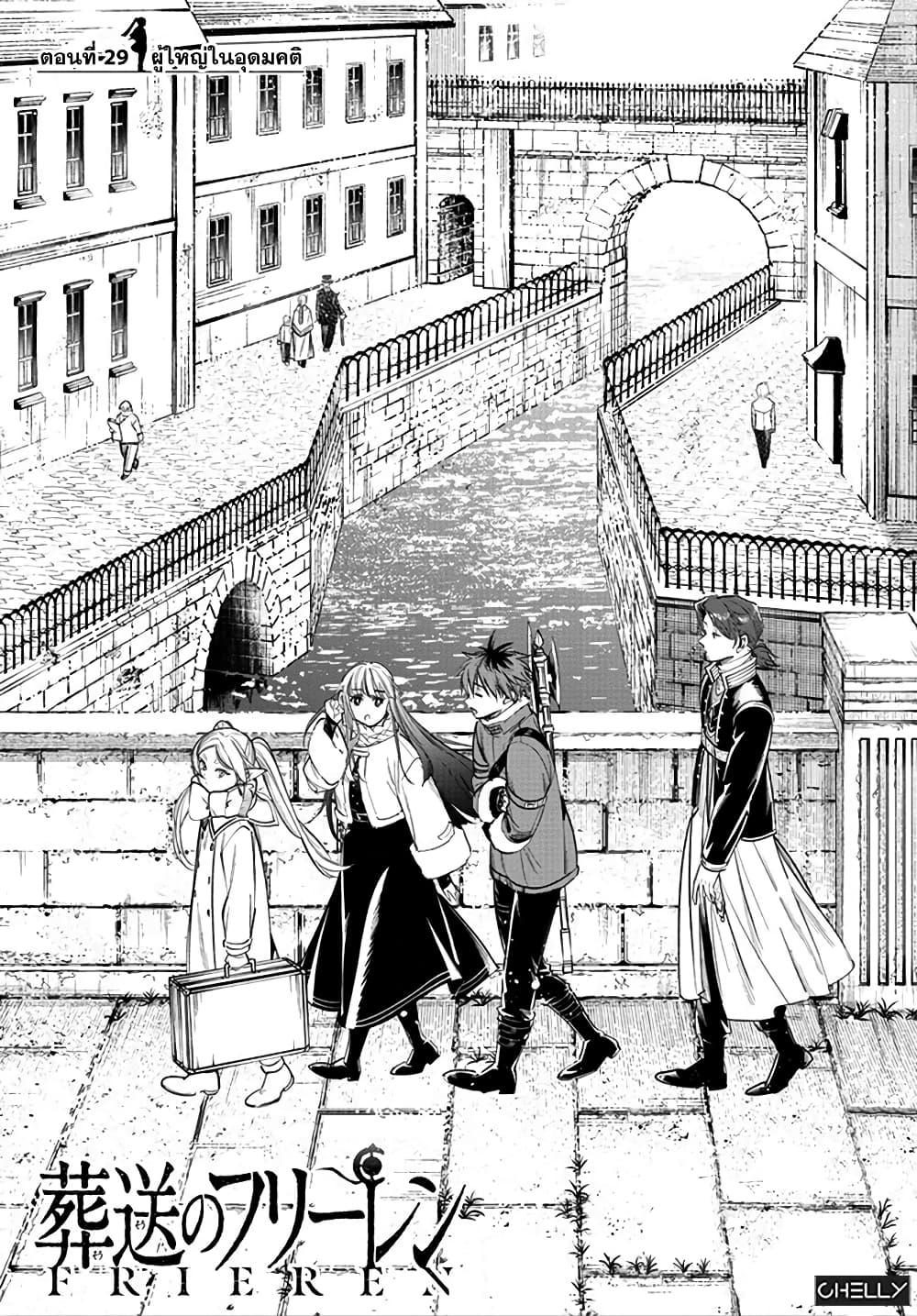 อ่านการ์ตูน Sousou no Frieren ตอนที่ 29 หน้าที่ 1