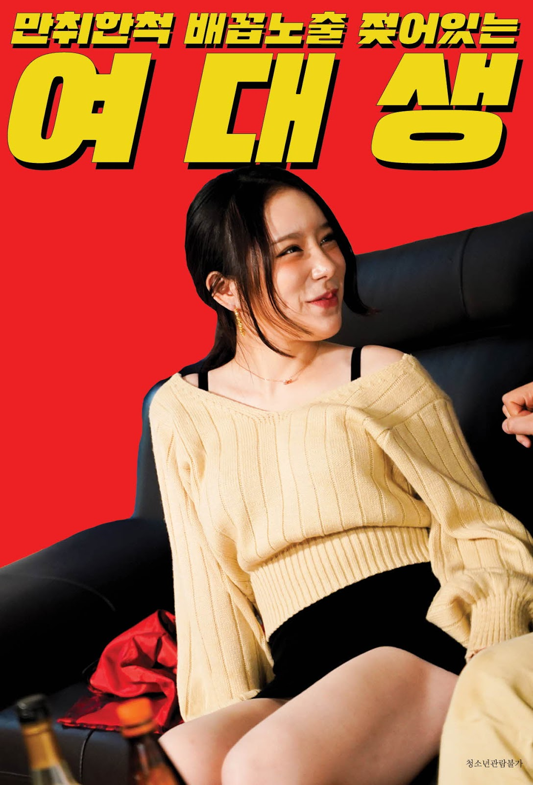 Pretending To Be Drunk, College Girl Exposed Wet Belly Full Korea 18+ Adult Movie