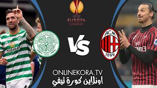 مشاهدة مباراة ميلان وسيلتيك بث مباشر اليوم 03-12-2020 في دوري أبطال أوروبا