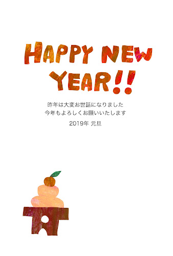 「HAPPY NEW YEAR」と鏡餅のコラージュイラスト年賀状