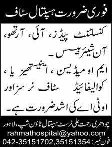 Hospital Staff required in Township Lahore
