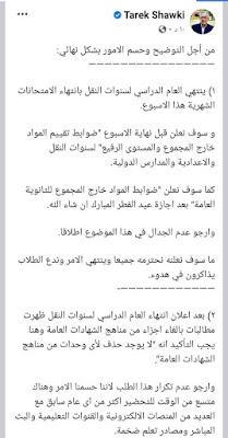 ملخص قرارات وزير التعليم لجميع المراحل التعليميه - اجيال الاندلس