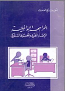 تحميل كتاب المراجعة الداخلية ،  الاطار النظري والمحتوى السلوكي pdf أحمد صالح العمرات ، مجلتك الإقتصادية