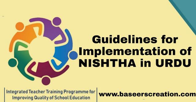 Nishtha in Urdu Module 15 : Guidelines for Implementation of NISHTHA Module 15 Q&A