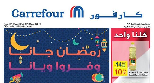 عروض كارفور رمضان من 17 ابريل حتى 30 ابريل 2019 هايبر