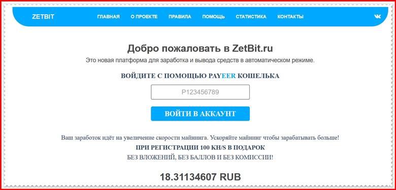 Мошеннический сайт zetbit.ru – Отзывы, развод, платит или лохотрон? Мошенники