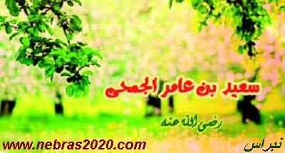سعيد بن عامر الجمحي الوالى الفقير