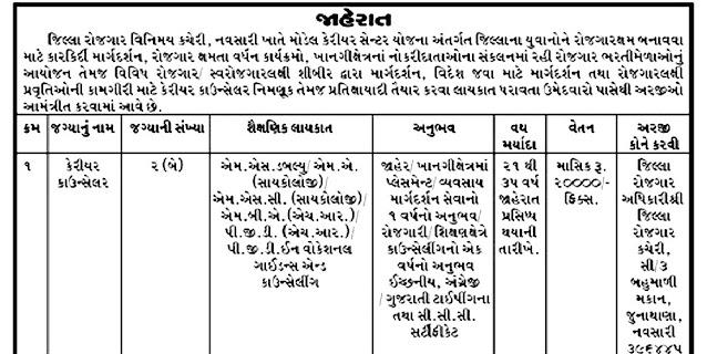 Employment Office Navsari Recruitment 2020 for Career Counsellor Post