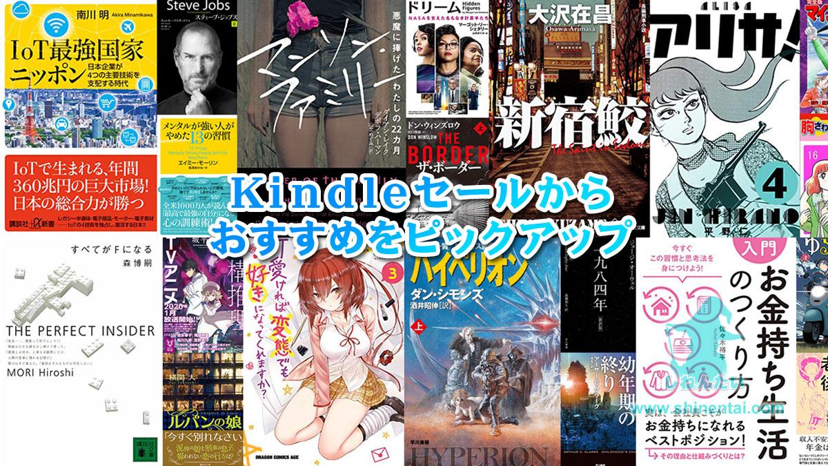 新着Kindleセールおすすめ抽出一覧:小説・ビジネス・実用書多めウィーク