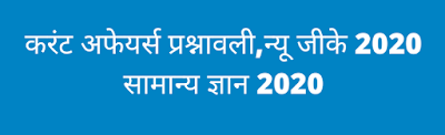 करंट अफेयर्स प्रश्नावली : Current GK Question In Hindi - न्यू जीके 2020