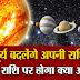 सूर्य आज रात कर रहे कन्या राशि में प्रवेश, इन 5 राशियों के जातकों की बदलेगी किस्मत