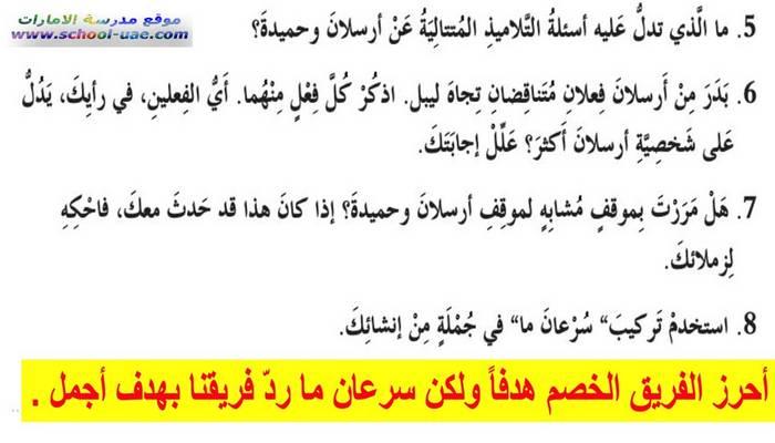 حل الفصل السادس الاثنين الجدد رواية احلام ليبل  السعيدة لغة عربية للصف السادس الفصل الثالث 2020 الامارات