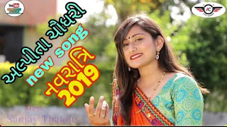 Alpita Chaudhary New song || AMBE MA AAVYA AANGNE || Alpita Chaudhary || guru anodiya