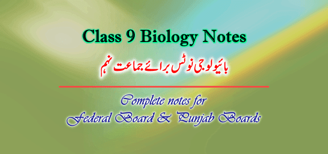 Class 9 Biology Notes For FBISE and Punjab Boards