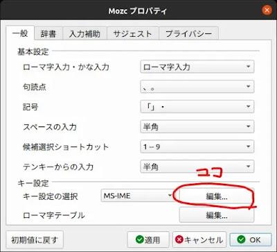 mozc キー設定 02