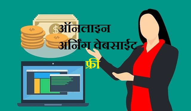 ONLINE EARNING WEBSITE ONLINE