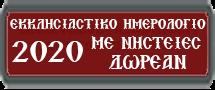 https://dromosorthodoxias.blogspot.gr/2014/12/2017.html#mainpost