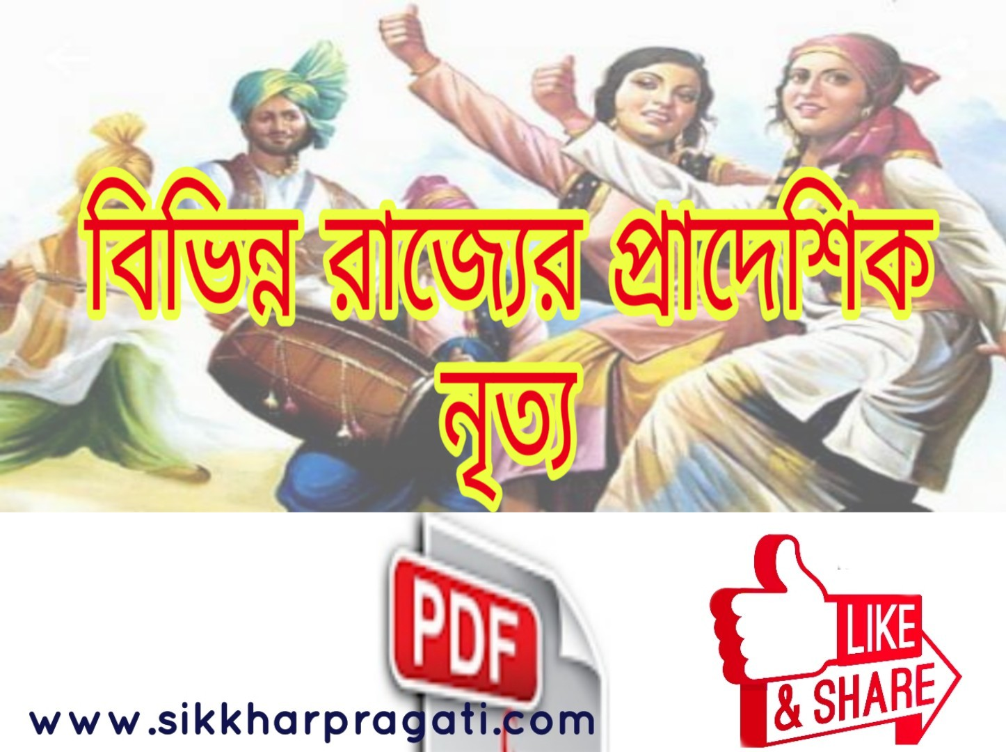 Name of dance in different states of India pdf in Bengali