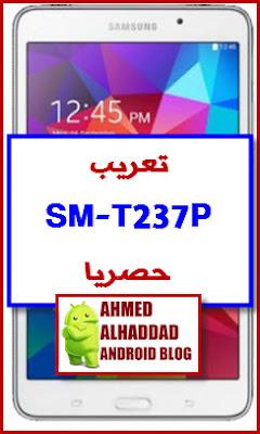 روم عربي T237P فلاشة معربة T237P ARABIC ROM SM-T237P T237P FIRMWARE فلاشة رسمية T237P