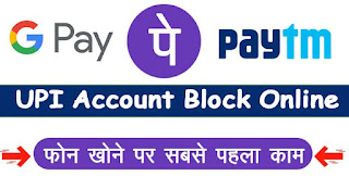 Google Pay PhonePe UPI ID Kaise Block Kare