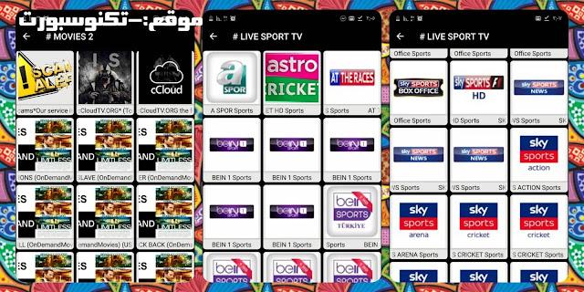 تحميل تطبيق ola tv v9 لمشاهدة القنوات المشفرة