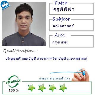 ครูพี่ฟีฟ่า (ID : 13780) สอนวิชาคณิตศาสตร์ ที่กรุงเทพมหานคร