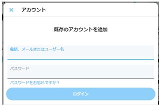 英語でツイッター(Twitter)_パソコン(PC)版アカウントの切り替えその4
