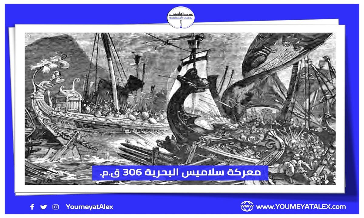 رسمة ترجع للقرن 19 تصف معركة سلاميس البحرية