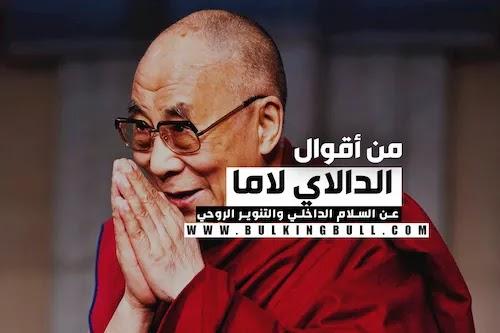 26 من أقوال الدالاي لاما ملهمة للتنوير الروحي Dalai Lama