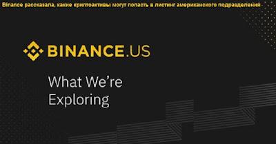 Binance рассказала, какие криптоактивы могут попасть в листинг американского подразделения