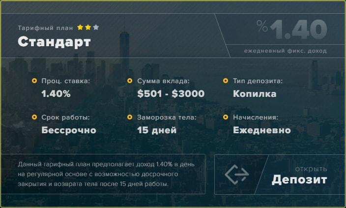 Инвестиционные планы Arber Group 2