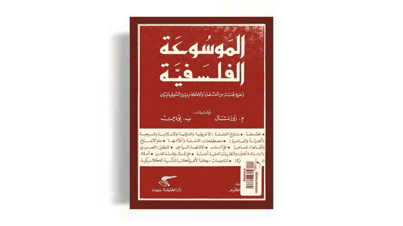 الموسوعة الفلسفية روزنتال pdf