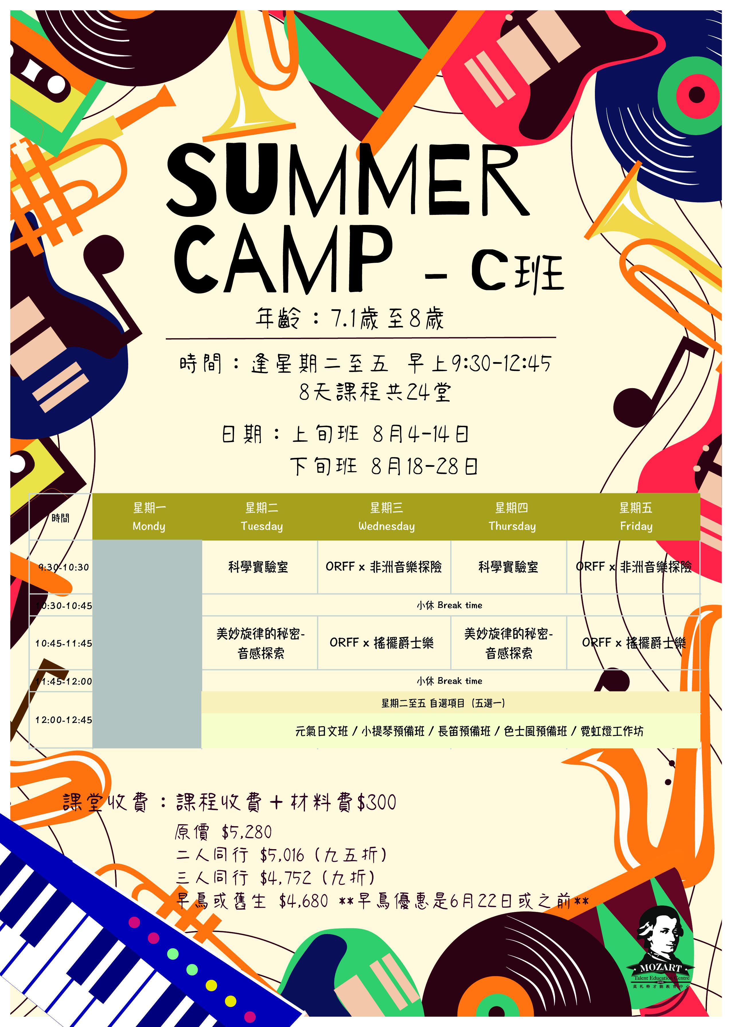 Summer Camp暑期班C班(7.1歲至8歲)