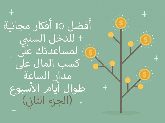 أفضل 10 أفكار مجانية للدخل السلبي لمساعدتك على كسب المال على مدار الساعة طوال أيام الأسبوع (الجزء الثاني)