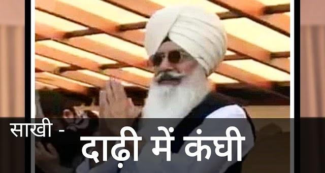 Radha soami dera beas hindi sakhi| दाढ़ी में कंघी| Baba Gurinder Singh ji ki