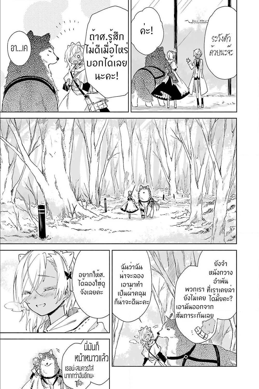 อ่านการ์ตูน Tabi to Gohan to Shuumatsu Sekai ตอนที่ 16 หน้าที่ 14