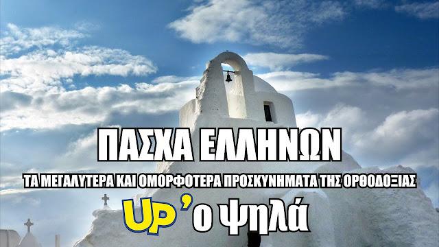 Πάσχα Ελλήνων: Τα μεγαλύτερα και ομορφότερα προσκυνήματα της Ορθοδοξίας από ψηλά (βίντεο drone)
