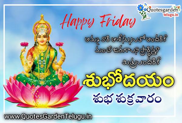 Shubhodayam-shubha-sukravaram-greetings-wishes-images-in-telugu