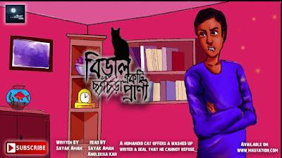 Biral Ekti Chechra Prani | Midnight Horror Station