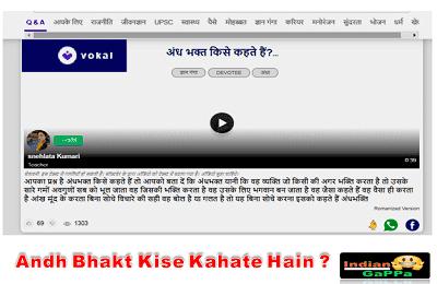andh-bhakt-kise-kahte-hai
