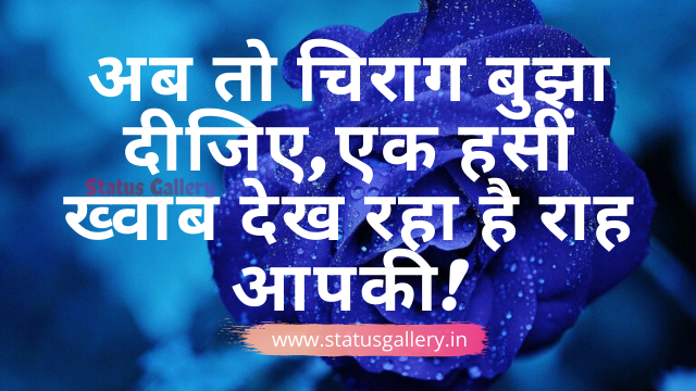 108+Good Night Shayari in Hindi