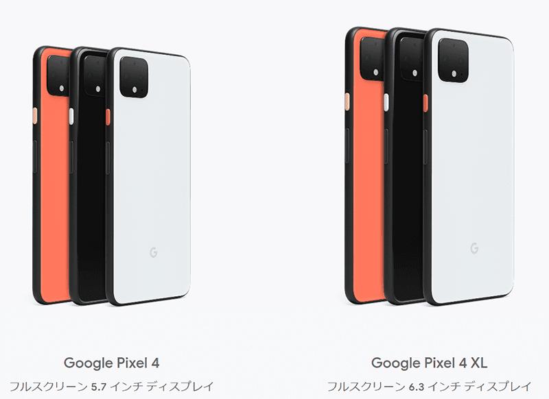 ワイヤレス 充電 pixel4