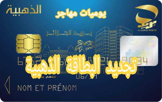 البطاقة الذهبية